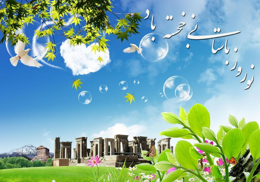 Happy norooz eide shoma mobarak happy new year to you m4hsunfo